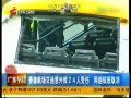 广东早晨-20121207-香港机场交通意外致24人受伤 两趟航班取消