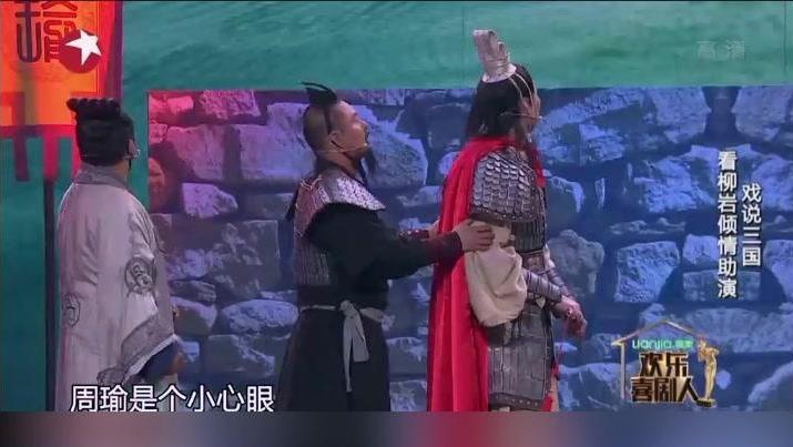 爱王宁艾伦小品《赤壁》