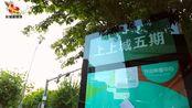 微视频庆祝改革开放四十周年·地标 燕郊