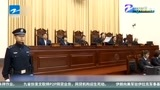 尘埃落定! 历时372天 天津法院宣判束昱辉获刑9年 被罚5000万