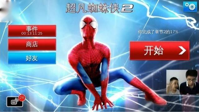 超凡蜘蛛侠2第6期:第二章NO.2 与滑翔机竞速 手机游戏