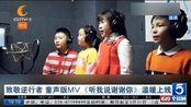致敬逆行者童声版MV《听我说谢谢你》温暖上线