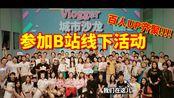 Vlog#7   据说拿着礼品可也进入B站总部??Vlogger城市沙龙  北京站   更有#极地手记 #吃货请闭眼 #食频道 #胡弦子 老师们演讲!