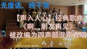【干货】【声入人心】的《啊朋友再见》被某高校老师改变为四声部混声合唱