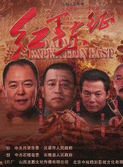 红军东征 张铁林版