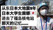 【3.11】【新型肺炎】从东日本大地震过了9年,日本大学生在福岛,谈一下那天的记忆。