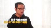 刘慈欣谈科幻电影的发展:体系要建立 要培养高水平的科幻编辑-名人资讯-说人物