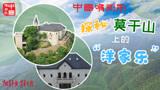 """【中国吸引力】探秘莫干山上的""""洋家乐"""""""