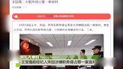 宋喆涉嫌职务侵占罪一案宣判:获刑6年