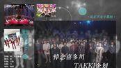 【杰尼斯】20190713 音乐之日 悼念喜多川 Takki企划 cut 高清中字【反正不是字幕组】