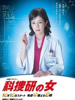 科搜研之女第15季