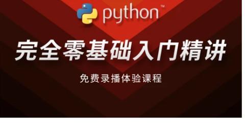 python爬虫实战学习教程一节课教你学会爬小说,爬妹子图,爬视频