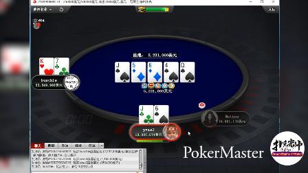 德州扑克:11.27PS百万赛FT即时解说3