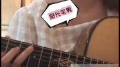 《阳光宅男》吉他弹唱~