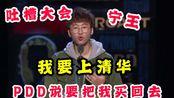 宁王和PDD参加吐槽大会,Ning王:我要上清华,我是世界冠军