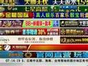 [早安山东]网上玩博彩 被骗10万元 20130918