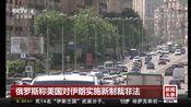[中国新闻]俄罗斯称美国对伊朗实施新制裁非法