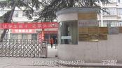 【西安】补习学校一学生迟到 遭政教处老师踹睾丸殴打