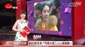 """2017年艺考""""气质小花""""李凯馨"""