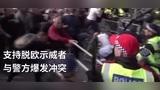 伦敦爆发大规模游行 示威者与警方发生冲突