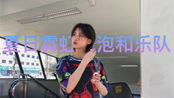 【VLOG】夏日霓虹泡泡和乐队 成都仙人掌音乐节(the fin./落日飞车/Deca joins)