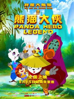 我是大熊猫[熊猫大侠]
