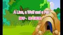 寓言故事-A Lion-儿童故事狮子与狼61-6(流畅)[38]www.42111.com