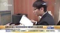 检察机关强化行贿犯罪档案查询  构建诚信社会遏制贿赂 上海早晨 160324