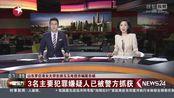 山东罗庄准女大学生徐玉玉电信诈骗案告破