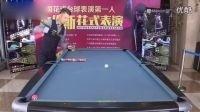 球皇直播网-www.qiuhuang.net迷幻光影台球与美女中国花式台球