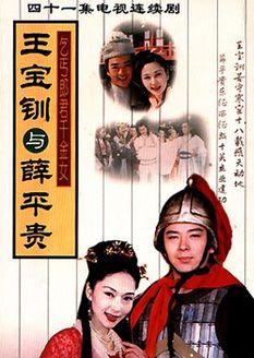 王宝钏与薛平贵 1999版(国产剧)