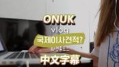 【onuk】8.14最新更新|自制中字>回国准备Vlog3.装修计划,与通讯社解约,估算国际搬家费用,家里乱成一团的生存Vlog