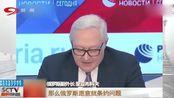 退出《中导条约》最新进展!美俄分别进行洲际导弹的试射