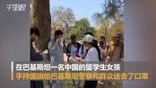 中国女孩连续10余天给巴基斯坦警察送口罩 一个回礼瞬间让人泪目