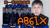 【男神|reaction】AB6IX出道5个月就正规1辑!码上就火!AB6IX - blind for love MV 反应视频
