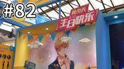 ChinaJoy2019现场最人气展台游览!【KC放送局82期】