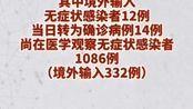 4月11日0至24时, #31省区市新增确诊99例,新增97例境外输入病例