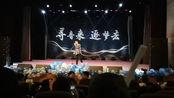 江南+一千年以后 西安电子科技大学2019校歌赛半决赛