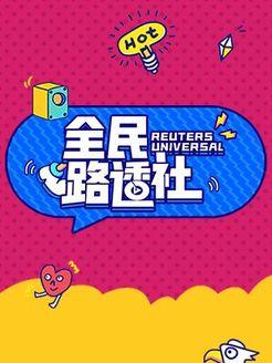 全民路透社(综艺)