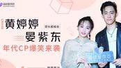 「团长超级尬」SNH48黄婷婷晏紫东-年代 CP爆笑来袭