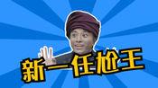 《复合大师》:把演技留在过去,贾乃亮变身表情包成为新一代尬王