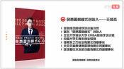 王顺杰:揭秘20平米精品店如何通过超低价拼团,年赚2000万的终极营销方案