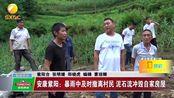 安康紫阳:暴雨及时撤离村民,目睹泥石流冲毁自家房屋