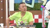 【康熙来了】邰智源说不去吃鬼椒猪脚,阿ken:我们也不欢迎你来