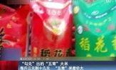 """超级新闻场 """"勾兑""""出的""""五常""""大米 每斤三元到十几元 """"五..."""