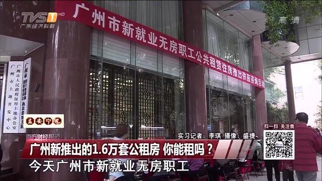 广州新推1.6万套公租房 到底什么人能租?
