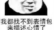 【精彩分享】刘邦专场