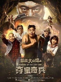 超级大山炮[夺宝奇兵](动作片)