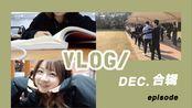 VLOG.15//off air episode |12月vlog合辑(会更新)|庆祝生日|射箭比赛|吃烤肉|图书馆学习