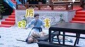 《国士无双黄飞鸿》片花:宝芝林的日常打戏